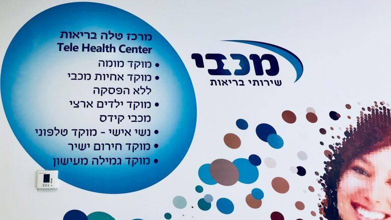 MOMA - a multidisciplinary healthcare center
